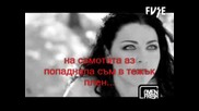 Evanescence - My Immortal - Бг Субс