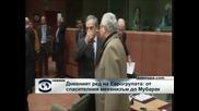 Еврогрупата ще се занимава и със сметките на Мубарак