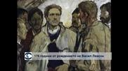 176 години от рождението на Васил Левски