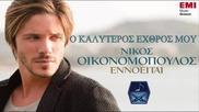 O Kaliteros Exthros Mou - Nikos Oikonomopoulos