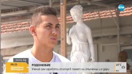 Ивайло Симеонов:Трябва да ценим и обичаме държавата си (ВИДЕО)
