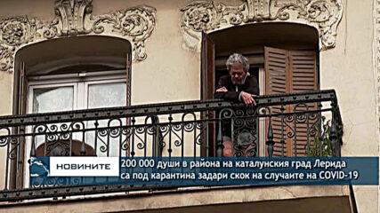 200 000 души в района на каталунския град Лерида бяха поставени отново под карантина