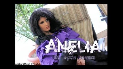 New! Уникaлнa Балада на Анелия - Не търси вината