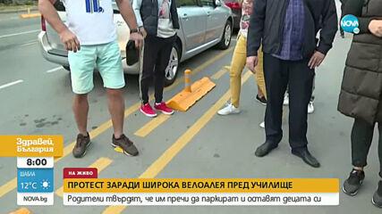 Протест заради широка велоалея пред столично училище