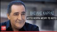 New Ap To Vorra Mexri To Noto - Vasilis Karras (new Cd 2015)