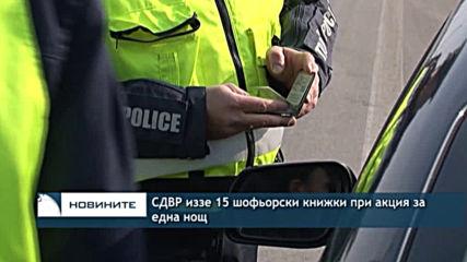 СДВР иззе 15 шофьорски книжки при акция за една нощ