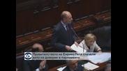 Правителството на Енрико Лета спечели вота на доверие в парламента