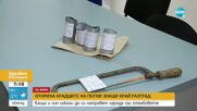 Прокуратурата проверява защо от АПИ не са сигнализирали за откраднатите знаци в Разград