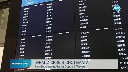 Фондовата борса в Токио затвори заради срив в системата