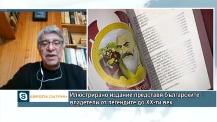 Енциклопедично издание представя българските владетели от легендите до XX-ти век