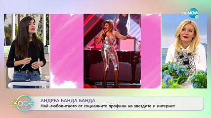 """Андреа Банда Банда: Най-интересното от социалните мрежи на звездите - """"На кафе"""" (14.07.2020)"""