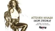 Aggeliki Iliadi - Oneira Spasmena 2017 Official Audio Release