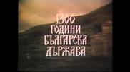 Отваряне На Боянският Майстор На Българско Видео 1990 Vhs Rip