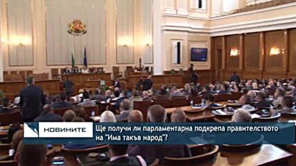 """Ще получи ли парламентарна подкрепа правителството на """"Има такъв народ""""?"""