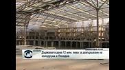 Държавата дава 12 милиона лева за довършване на Колодрума в Пловдив, най-големият спортен комплекс в страната