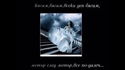 Orfeas Peridis - Feugw [превод] Бягам