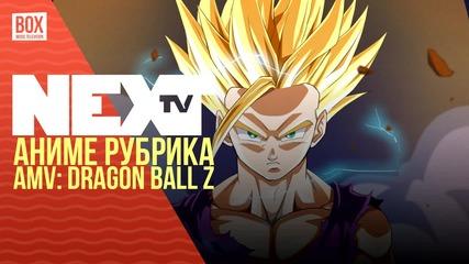 NEXTTV 025: Аниме Рубрика: AMV Dragon Ball Z