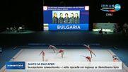 Общо 4 медала за България от Световната купа по художествена гимнастика в Баку