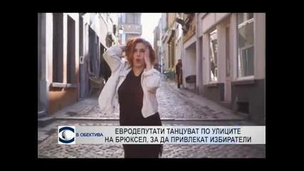 Евродепутати танцуват из улиците на Брюксел, за да привлекат млади избиратели