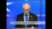 Ван Ромпой вижда възстановяване на икономиката в Европа през 2014 г.