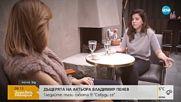 """""""Събуди се"""" в аванс: Дъщерята на Владимир Пенев в """"Говори с Ива"""""""