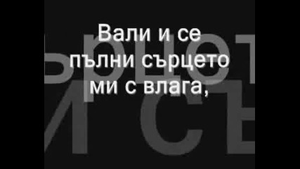 Миг От Вечност
