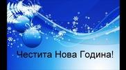 Честита Нова Година - Нека Ви донесе много Щастие!