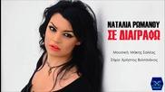 Изтривам те / Se Diagrafo - Natalia Romanou -2015