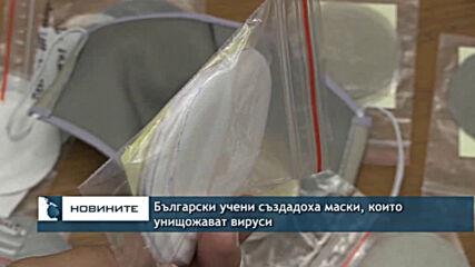 Български учени създадоха маски, които унищожават вируси