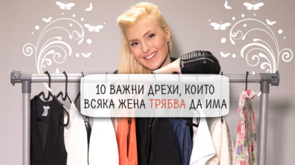 10 важни ДРЕХИ, които ВСЯКА ЖЕНА трябва да има