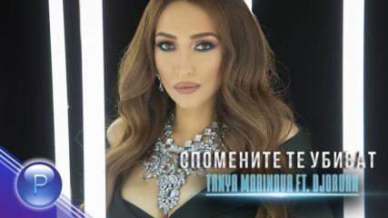 Таня Маринова ft. Джордан-Спомените те убиват, 2019