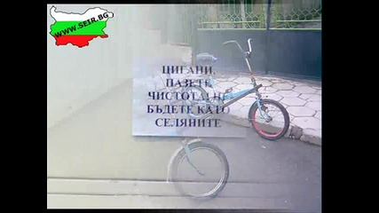Българска Му Работа (част 5)