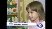 Btv - Малък Коментар - Защo Гледаме Новини?
