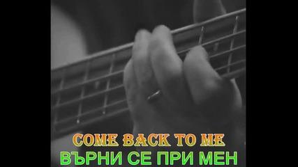 Uriah Heep - Come Back To Me - prevod
