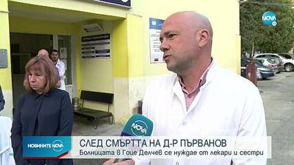 Болницата в Гоце Делчев има нужда от специалисти