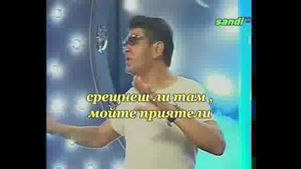Sinan Sakic - Lepa Do Bola 2007 /превод /