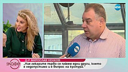 Д-р Мирослав Ненков: Да разсмееш някого въобще не е лесно - На кафе (21.01.2019)