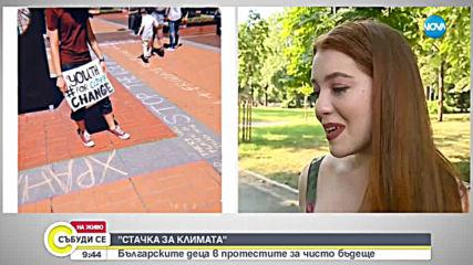 """""""СТАЧКА ЗА КЛИМАТА"""": Български деца се включват в протестите за чисто бъдеще"""
