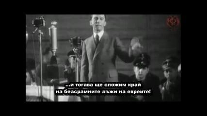 Adolf Hitler The Jews Or Us