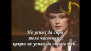 Алла Пугачева - Старинные Часы + Превод