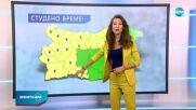 Прогноза за времето (15.01.2021 - централна емисия)