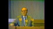 Живков изявление ноември 1989