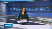 Новините на NOVA NEWS (19.09.2021 - 14:00)