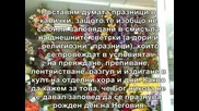 """Защо """"християните"""" празнуват светските празници? (нова година, рождени дни и др.) Юлия Борисова"""
