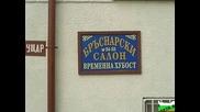 Това може да се види само в България 2