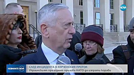 Порошенко призова НАТО да изпрати военни кораби в подкрепа на Украйна