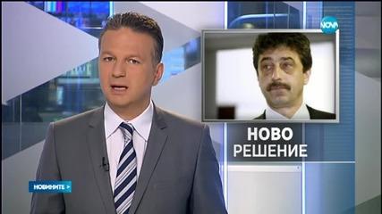 Сърбия няма да екстрадира Цветан Василев