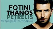 Превод - Thanos Petrelis & Foteini Ralli - To Tragoudi Ton Gyfton ( Песента На Циганите )