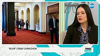 ВОЛЯ: Ще съдим Валери Симеонов за клевета
