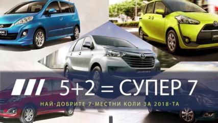 Най-добрите 7 местни коли за 2018та